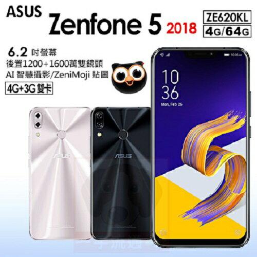 ASUS ZenFone 5 6.2 吋 ZE620KL 4G / 64G 全螢幕AI智慧雙鏡頭手機 0利率 0