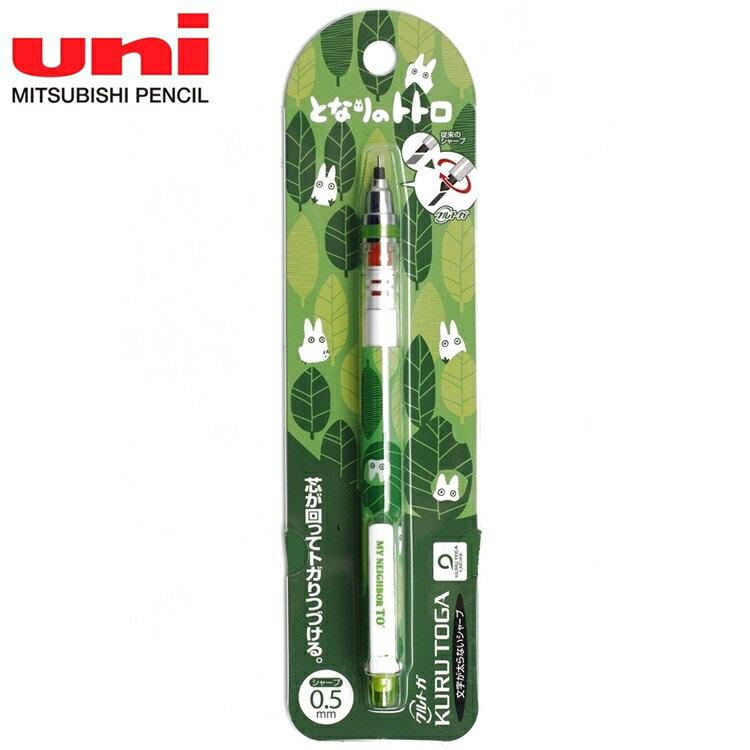 又敗家@日本UNI宮崎駿KURU不易斷蕊TOGA自動旋轉鉛筆0.5mm鉛筆0316-14樹葉捉迷藏龍貓鉛筆豆豆龍自動鉛筆