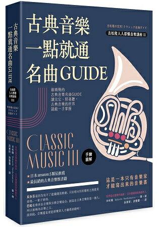 古典音樂一點就通名曲GUIDE