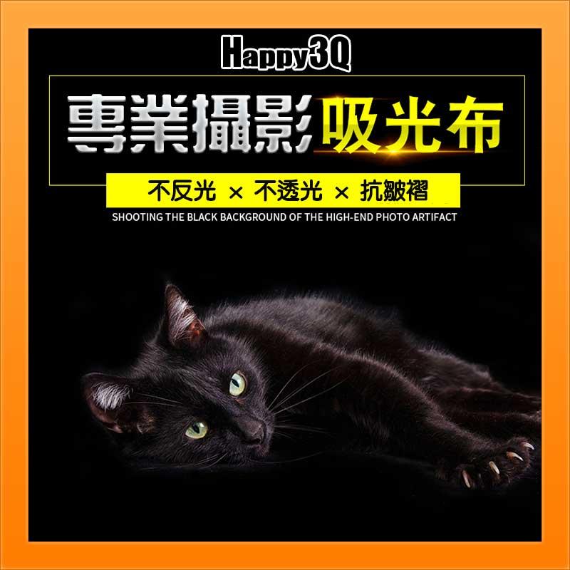 吸光布專業攝影絨面布吸光不反光黑植絨布產品拍照相純色黑布攝影布-寬150CM【AAA3208】