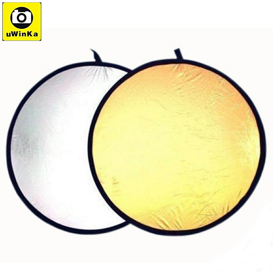 又敗家@uWinka可折疊金色+銀色二合一反光板直徑80cm  RE-T80附收納袋, 金色反光板+銀色反光板2合1反光板2合1柔光板二合一打光板二合一控光板吸光板減光板2-in-1反光板2in1反光板反光版80公分 適人像攝影商業攝影cosplay攝影,非五合一