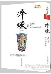 淬煉:陳立恆與華人文創力對話