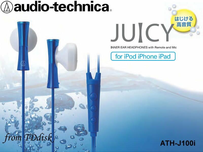 志達電子 ATH-J100i audio-technica 日本鐵三角 暢快清爽的JUICY 彩色耳塞式耳機 For iPod/iPad/iPhone