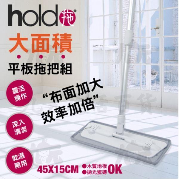 【九元生活百貨】hold拖大面積平板拖把組桿+布+清潔刮刀UdiLife
