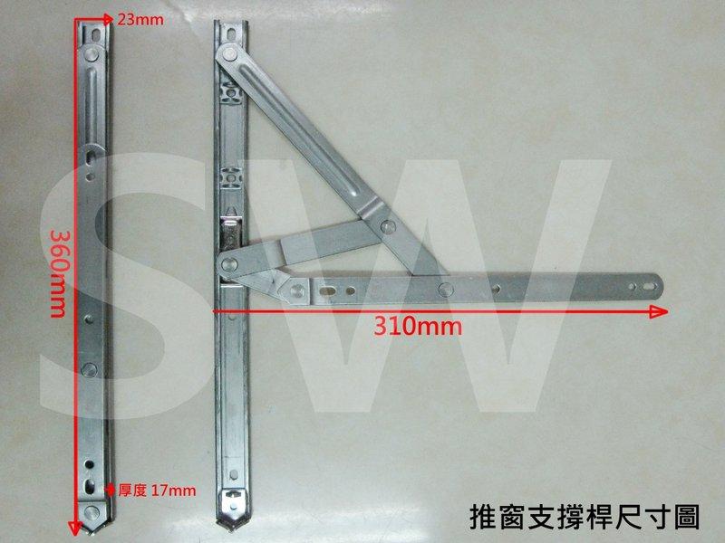 HZ003 推射窗四連桿 重型14英吋 推側窗 推射長桿 窗戶固定桿 推窗長桿 不鏽鋼撐桿 推窗固定桿 推射窗 固定窗戶 推窗支撐桿