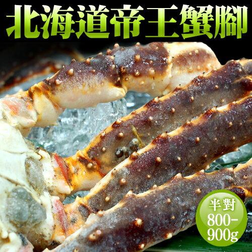 【築地一番鮮】北海道鱈場蟹腳(800g-900g/份)