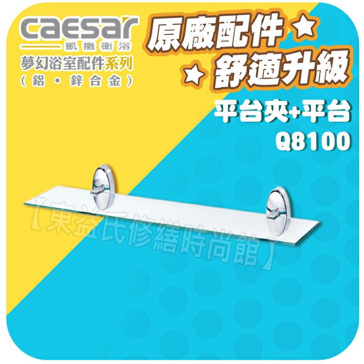 Caesar凱薩衛浴 不鏽鋼平台夾+玻璃平台 Q8100 不銹鋼浴室系列【東益氏】漱口杯架 置物架 衛生紙架 香皂盤