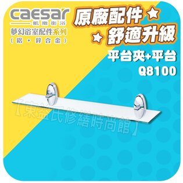 Caesar凱薩衛浴不鏽鋼平台夾+玻璃平台Q8100不銹鋼浴室系列【東益氏】漱口杯架置物架衛生紙架香皂盤