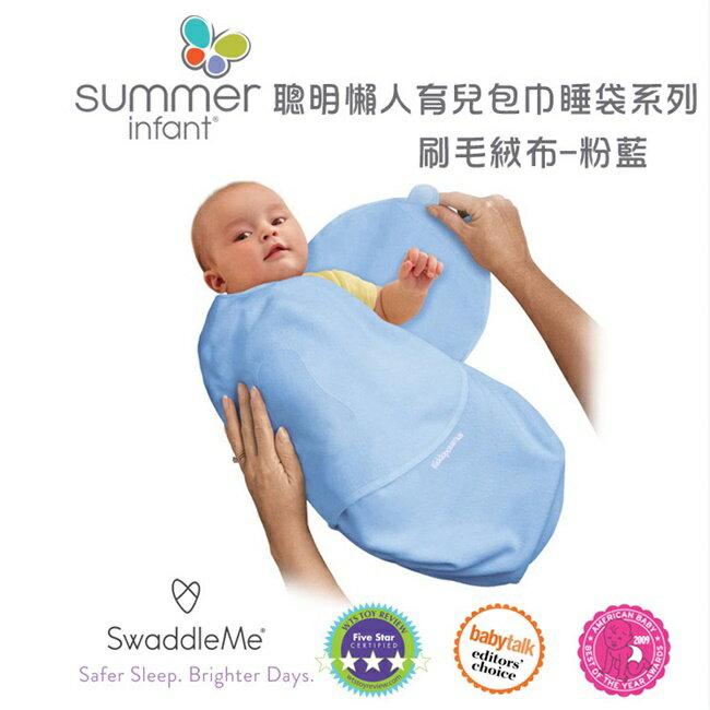 美國Summer Infant 聰明懶人育兒包巾-刷毛絨布藍色【六甲媽咪】