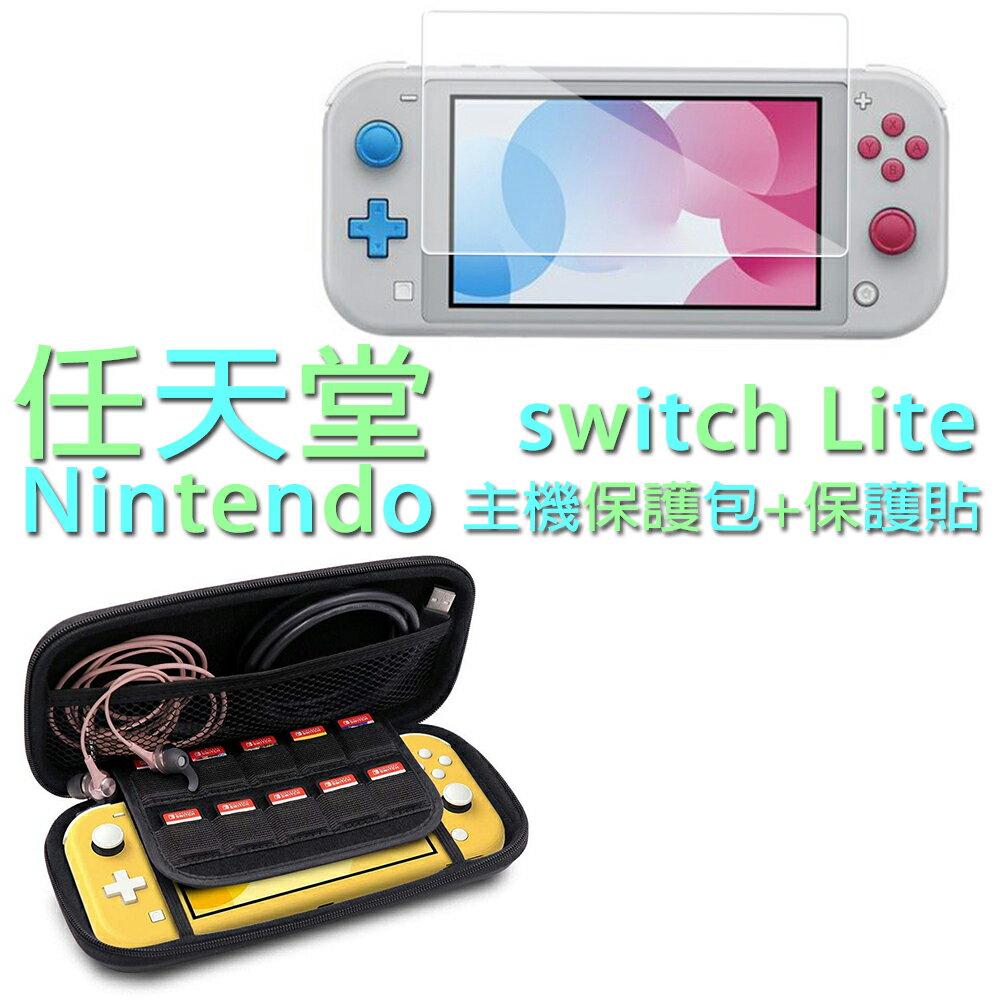 Nintendo switch Lite 任天堂保護包 主機包+保護貼 收納包 Switch Lite鋼化玻璃保護貼 滿版 9H 防指紋玻璃貼