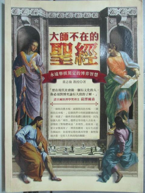 【書寶二手書T3/科學_HSA】大師不在的聖經_永遠舉棋篤定的博弈智慧_董志強