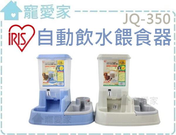 <br/><br/>  ☆寵愛家☆可超取☆日本IRIS 自動飲水餵食器 JQ-350,飲水餵食一把罩,一般寶特瓶就能用<br/><br/>