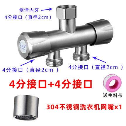 水龍頭分流器  快插水龍頭一分二洗衣機進出接頭三通分流器進水雙頭用水管分水閥【MJ12549】