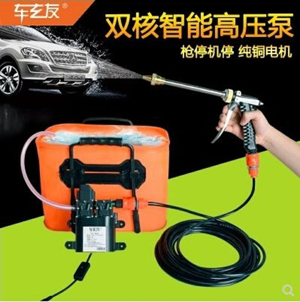 12v洗車水泵車載雙泵洗車機220v高壓家用便攜式水槍電動刷車神器 英雄聯盟