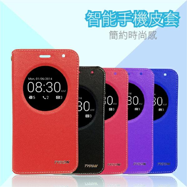 Feel時尚手機週邊:華碩ASUSZenFone2ZE500KL5吋智能視窗皮套側掀皮套智能休眠軟殼保護套磁吸式皮套立架式