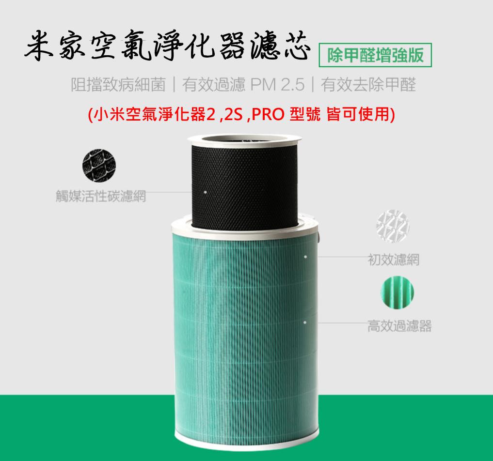 [MI] 原裝正品 米家空氣淨化器濾芯 除甲醛增強版 抗菌版 小米 空氣淨化器濾芯 小米空氣淨化器2 2S PRO