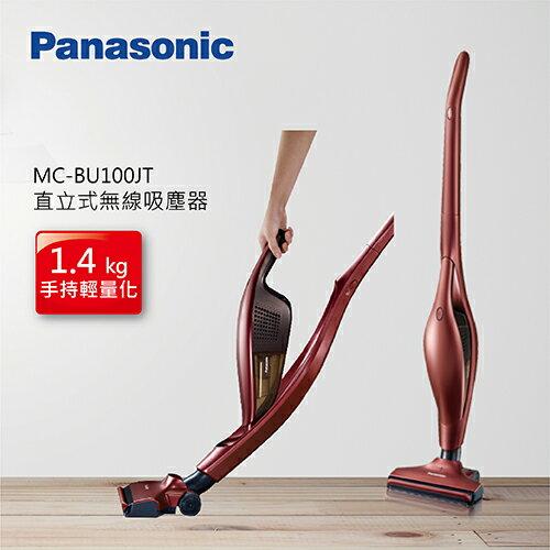 【滿3千,15%點數回饋(1%=1元)】Panasonic國際牌MC-BU100JTR無線直立手持二合一吸塵器公司貨免運可分期