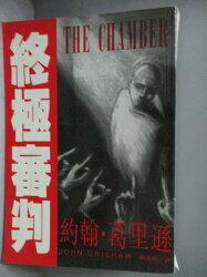 【書寶二手書T9/一般小說_OFK】遜終極審判_約翰.葛里遜