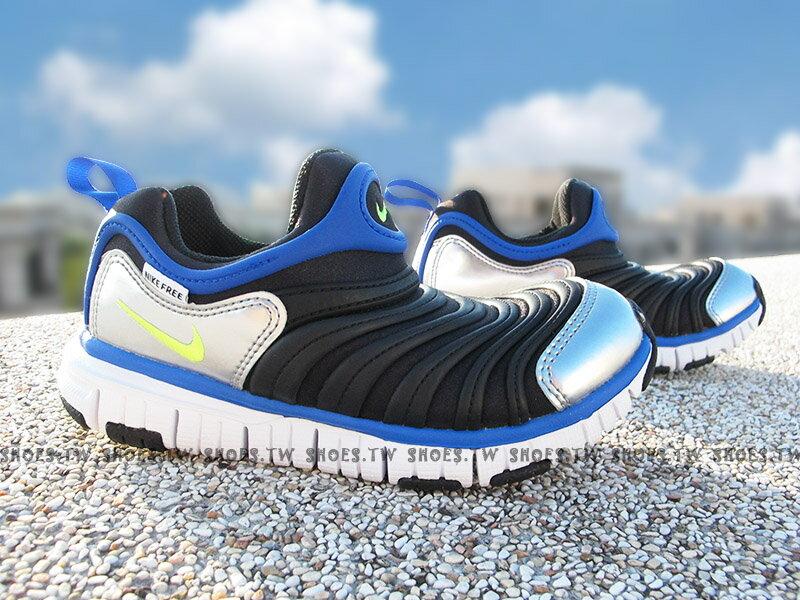 Shoestw【343938-012】NIKE DYNAMO FREE 童鞋 毛毛蟲 小童鞋 黑銀藍綠勾 可凹折
