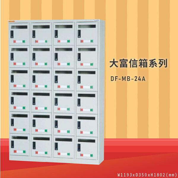 品牌NO.1【大富】DF-MB-24A24門信箱櫃收件櫃信件櫃郵件櫃商辦大樓台灣製造