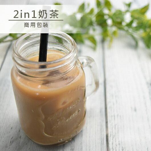 品皇咖啡 2in1奶茶 商用包裝 500g