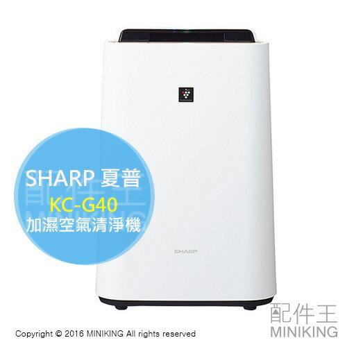 【配件王】日本代購 附中說 SHARP 夏普 KC-G40 加濕 空氣清淨機 9坪 抗菌 過敏 塵蹣 勝 E40 F40