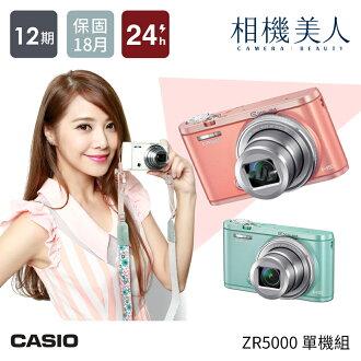 CASIO ZR5000 EX-ZR5000 數位相機 公司貨 單機 送原廠包 自拍 美肌 翻轉螢幕 新一代 ZR3500 ZR3600