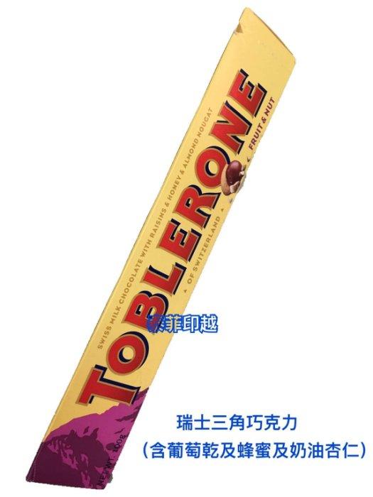 瑞士 TOBLERONE 三角牛奶巧克力 葡萄蜂蜜奶油杏仁口味