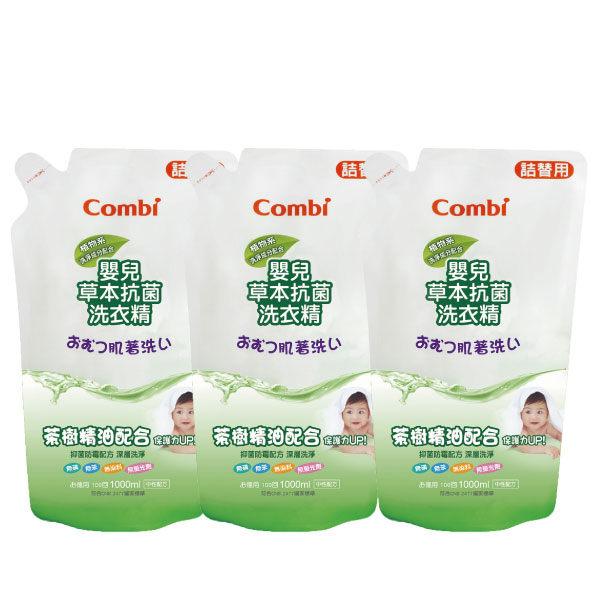 康貝 Combi - 嬰兒草本抗菌洗衣精補充包特惠組(補充包1000mlx3包)