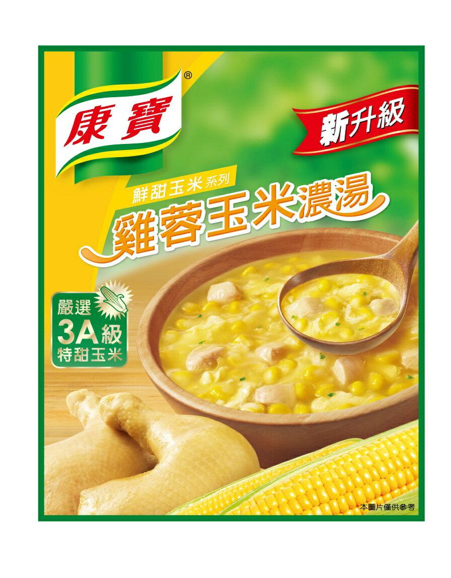 康寶濃湯(雞蓉玉米)61.5g*2入