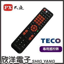※ 欣洋電子 ※ PX大通 TECO東元專用電視遙控器(MR1200) TECO傳統/電漿/液晶電視可用