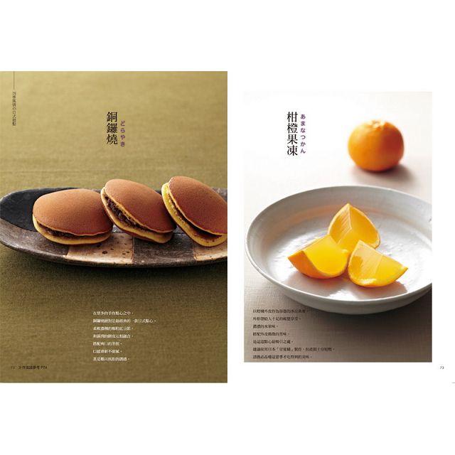 定格超圖解,不甜不膩的手作日式甜點:和果子專家教你,內餡、選皮到練切,蒸、烤、微波都可以,絕不失敗! 7