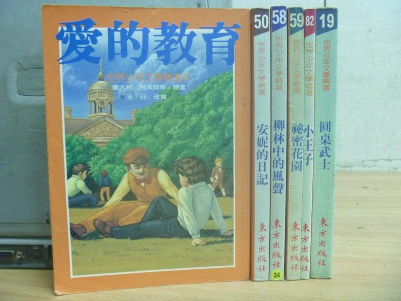 【書寶二手書T4/兒童文學_RHR】愛的教育_安妮的日記_小王子_圓桌武士_6本合售