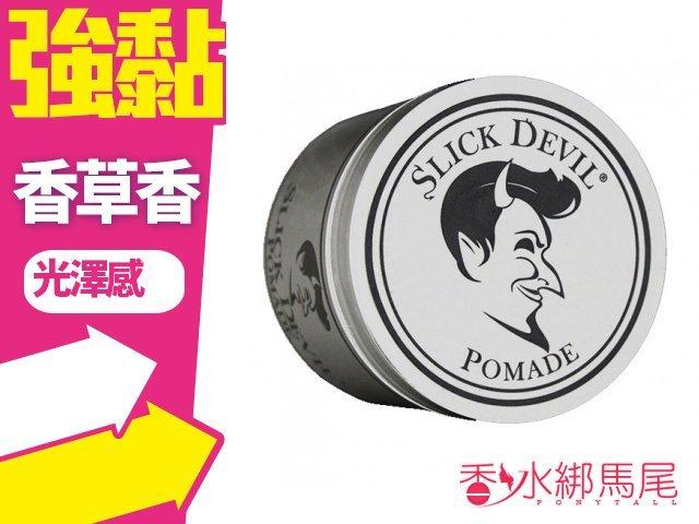 Slick Devil Pomade 水洗式髮油 銀惡魔 順滑油頭西裝頭 4OZ 中等強度◐香水綁馬尾◐