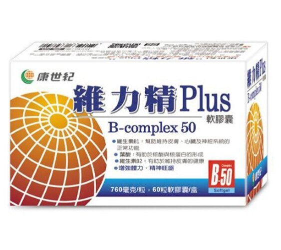 康世紀 維力精B50軟膠囊 60粒【德芳保健藥妝】 - 限時優惠好康折扣