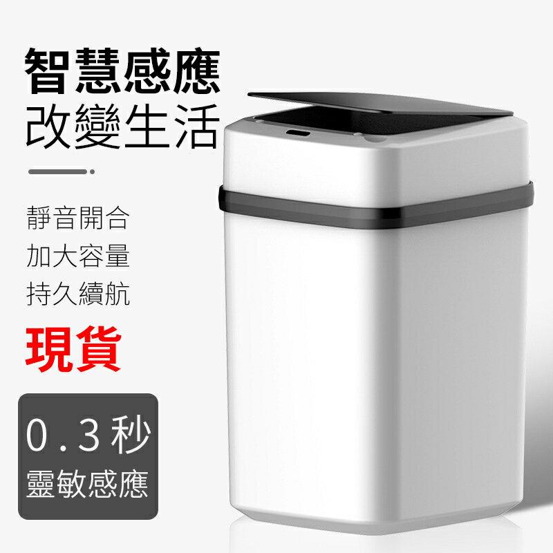 免運 感應式智慧垃圾桶 免彎腰免掀蓋 智慧感應垃圾桶 垃圾筒 按壓式垃圾筒 自動感應 電動垃圾桶