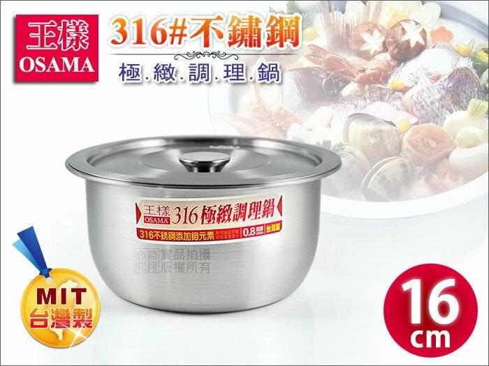 快樂屋♪ 王樣-OSAMA 316不鏽鋼極緻調理鍋 16cm 附原廠鍋蓋