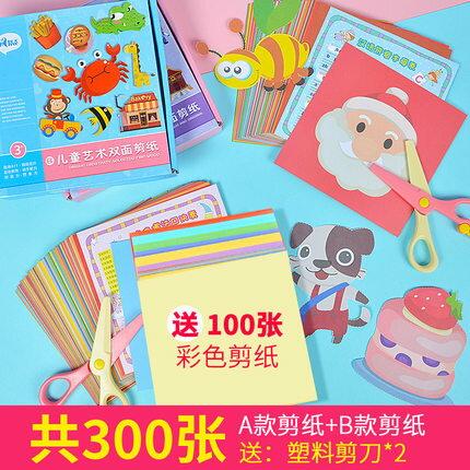 兒童手工剪紙 剪紙兒童手工幼稚園diy製作材料初級簡單立體折紙書玩具3-6歲女孩『TZ2191』