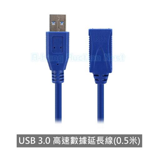 【A-HUNG】高速傳輸充電 USB 3.0 延長線 50cm 傳輸線 充電線 隨身碟 行動硬碟 行動電源 Micro