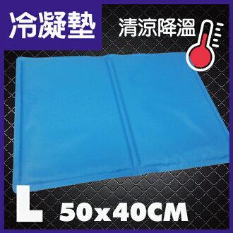 凱莉小舖【NJP540】萬用多功能冷凝墊/冰涼墊/非冰砂墊/床墊/椅墊/坐墊/寵物墊