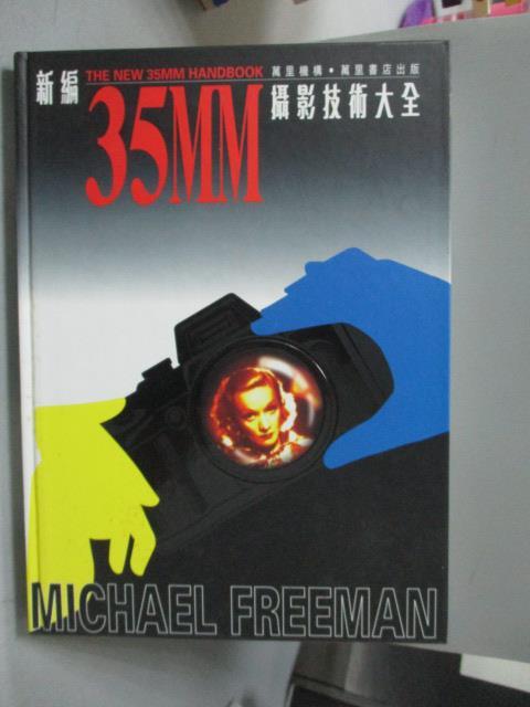 ~書寶 書T8/攝影_ZFR~新編35MM攝影技術大全_Michael Freeman