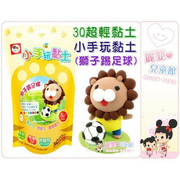 麗嬰兒童玩具館~雙美生活-3Q超輕黏土-小手玩黏土:獅子踢足球(內附教學說明書)