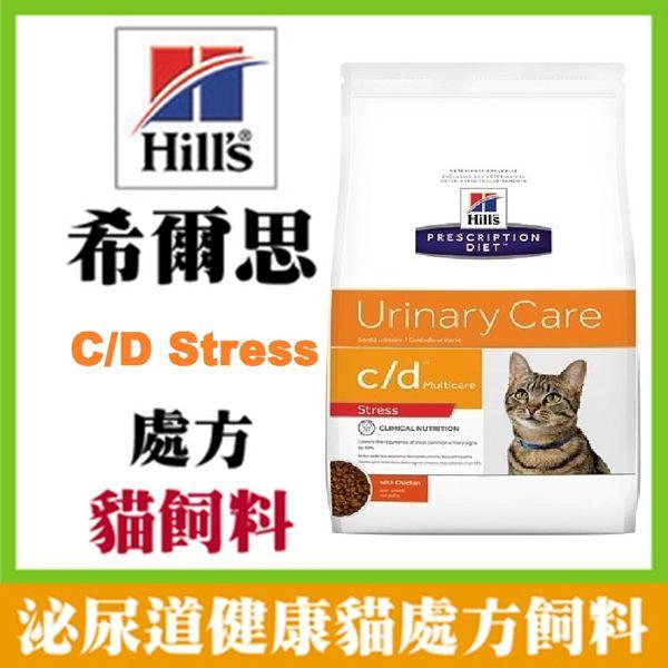 御品小舖~ 送贈品  希爾思Hills c  d Multicard stress舒緩緊迫