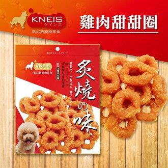 3件$399再送零食) KNEIS 凱尼斯炙燒味 寵物零食點心肉乾 肉條 潔牙骨-雞肉甜甜圈