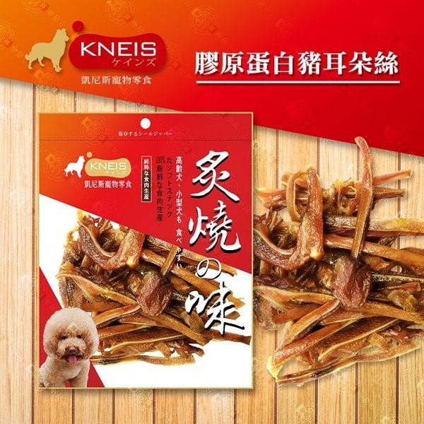 3件$399再送零食) KNEIS 凱尼斯炙燒味 寵物零食點心肉乾 肉條 潔牙骨-膠原蛋白豬耳朵絲