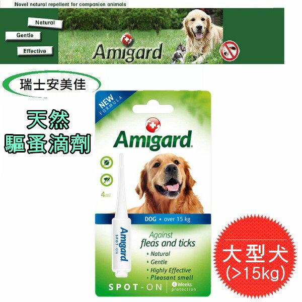 ☆御品小舖☆【送試用包】瑞士Amigard安美佳 天然驅蚤滴劑-大型犬15kg(4ml單劑)溫和有效驅蟲