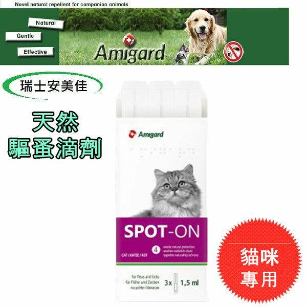 ☆御品小舖☆【送試用包】瑞士Amigard安美佳 天然驅蚤滴劑-貓咪cat專用(3×1.5ml)溫和有效驅蟲