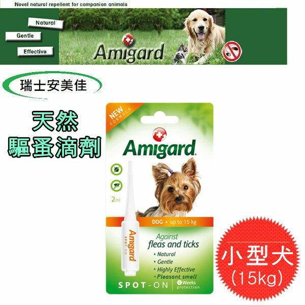 ☆御品小舖☆【送試用包】瑞士Amigard安美佳 天然驅蚤滴劑-小型犬15kg (2ml單劑)溫和有效驅蟲