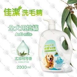 【佳潔】寵物抗(蹣)洗毛精/護毛精- -尤加利芳香2000ml 全犬用不傷皮膚強效除蹣過敏原
