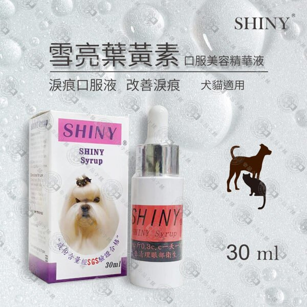 (御品) SHINY 雪亮寵物犬貓葉黃素口服美容精華液30ml*3瓶 改善淚腺清除淚痕 液態好吸收